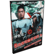 "BJW DVD December 18, 2011 ""BIG JAPAN DEATH VEGAS"" -  Yokohama, Japan"