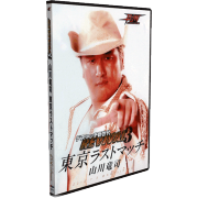 "BJW DVD July 5, 2012 ""Death Match New Generation Revival 3"" - Tokyo, Japan"