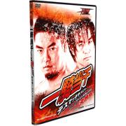 """BJW DVD April 10, 2013 """"Ikkitousen Death Match Survivor 2013 Final"""" - Tokyo, Japan"""
