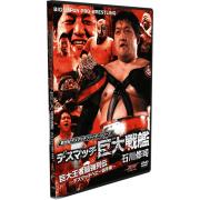 """BJW DVD """"Shuji Ishikawa Death Match Title Reign"""""""